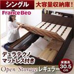 すのこベッド シングル【Open Storage】【デュラテクノスプリングマットレス付き】 ダークブラウン シンプルデザイン大容量収納庫付きすのこベッド【Open Storage】レギュラー