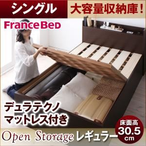 すのこベッド シングル【Open Storage】【デュラテクノスプリングマットレス付き】 ナチュラル シンプルデザイン大容量収納庫付きすのこベッド【Open Storage】レギュラー - 拡大画像