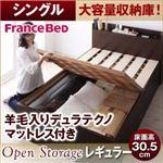 すのこベッド シングル【Open Storage】【羊毛デュラテクノスプリングマットレス付き】 ホワイト シンプルデザイン大容量収納庫付きすのこベッド【Open Storage】レギュラー