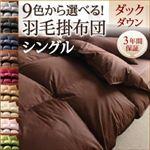 【単品】掛け布団 シングル サイレントブラック 9色から選べる!羽毛布団 ダックタイプ