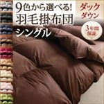 【単品】掛け布団 シングル モカブラウン 9色から選べる!羽毛布団 ダックタイプ