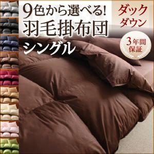 【単品】掛け布団 シングル モスグリーン 9色から選べる!羽毛布団 ダックタイプ 掛け布団の詳細を見る