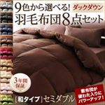 9色から選べる!羽毛布団 ダックタイプ 8点セット 和タイプ セミダブル (カラー:サイレントブラック)