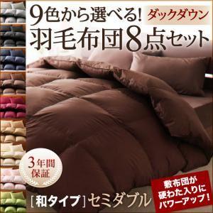 9色から選べる!羽毛布団 ダックタイプ 8点セット 和タイプ セミダブル (カラー:モスグリーン)  - 拡大画像