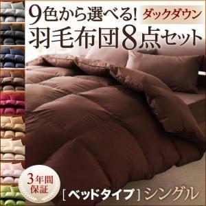 9色から選べる!羽毛布団 ダックタイプ 8点セット ベッドタイプ シングル (カラー:ワインレッド)  - 拡大画像