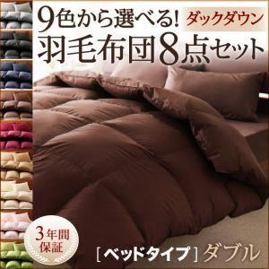 9色から選べる!羽毛布団 ダックタイプ 8点セット ベッドタイプ ダブル (カラー:モスグリーン)  - 拡大画像