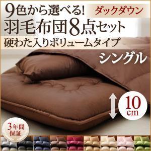 9色から選べる!羽毛布団 ダックタイプ 8点セット  硬わた入りボリュームタイプ シングル (カラー:ワインレッド)  - 拡大画像