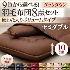 9色から選べる!羽毛布団 ダックタイプ 8点セット  硬わた入りボリュームタイプ セミダブル (カラー:ミッドナイトブルー)  - 拡大画像