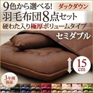 布団8点セット セミダブル ワインレッド 9色から選べる!羽毛布団 ダックタイプ 8点セット 硬わた入り極厚ボリュームタイプ - 拡大画像