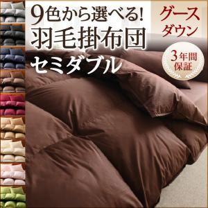 【単品】掛け布団 セミダブル ミッドナイトブルー 9色から選べる!羽毛布団 グースタイプ 掛け布団の詳細を見る