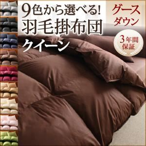 【単品】掛け布団 クイーン モスグリーン 9色から選べる!羽毛布団 グースタイプ - 拡大画像
