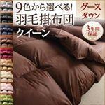 9色から選べる!羽毛布団 グースタイプ 掛け布団 クイーン モスグリーン