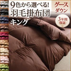 9色から選べる!羽毛布団 グースタイプ 掛け布団 キング ミッドナイトブルー
