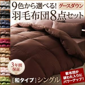 9色から選べる!羽毛布団 グースタイプ 8点セット 和タイプ シングル (カラー:ワインレッド)  - 拡大画像