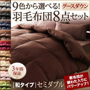 9色から選べる!羽毛布団 グースタイプ 8点セット 和タイプ セミダブル (カラー:ナチュラルベージュ)  - 拡大画像