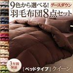 布団8点セット クイーン【ベッドタイプ】ワインレッド 9色から選べる 羽毛布団 セット グース
