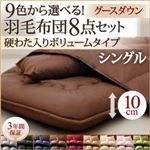 9色から選べる!羽毛布団 グースタイプ 8点セット  硬わた入りボリュームタイプ シングル (カラー:モスグリーン)