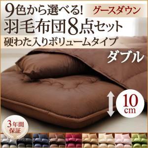9色から選べる!羽毛布団 グースタイプ 8点セット  硬わた入りボリュームタイプ ダブル モカブラウン