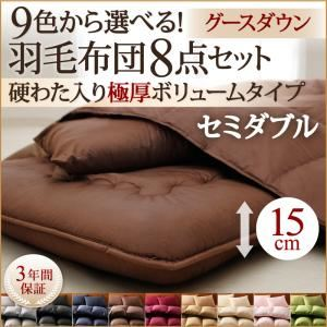布団8点セット セミダブル ナチュラルベージュ 9色から選べる!羽毛布団 グースタイプ 8点セット 硬わた入り極厚ボリュームタイプ