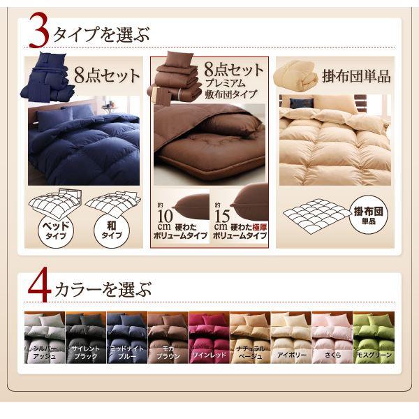 布団8点セット ダブル モカブラウン 9色から選べる!羽毛布団 グースタイプ 8点セット 硬わた入り極厚ボリュームタイプ