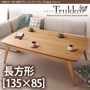 【単品】こたつテーブル 長方形(135×85cm)【Trukko】オークナチュラル 天然木オーク材 北欧デザインこたつテーブル 【Trukko】トルッコ - 拡大画像