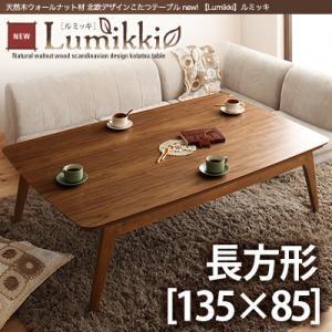 【単品】こたつテーブル 長方形(135×85cm)【Lumikki】ウォールナットブラウン 天然木ウォールナット材 北欧デザインこたつテーブル new! 【Lumikki】ルミッキ - 拡大画像