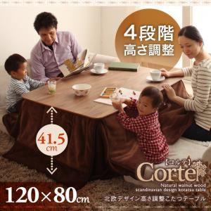 こたつテーブル 長方形(120×80cm)【Corte】ウォールナットブラウン 4段階で高さが変えられる!北欧デザイン高さ調整こたつテーブル【Corte】コルテ - 拡大画像