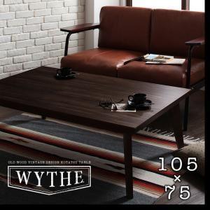 【送料無料】オールドウッド ヴィンテージデザインこたつテーブル【WYTHE】ワイス 長方形(105×75) ヴィンテージブラウン