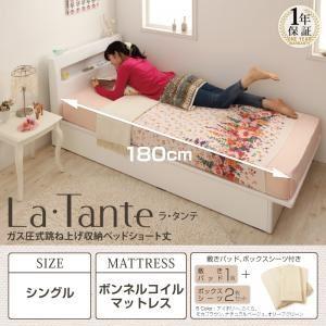 収納ベッド シングル【La・Tante】【ボンネルコイルマットレス:ハード付き】 ホワイト ナチュラルベージュ ガス圧式跳ね上げ収納ベッドショート丈 【La・Tante】ラ・タンテの詳細を見る
