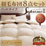 羽毛布団8点セット supremeII【シュプリームII】 ベッドタイプ セミダブル (カラー:ブラウン)