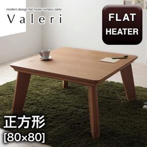 【送料無料】モダンデザインフラットヒーターこたつテーブル【Valeri】ヴァレーリ 正方形(80×80) ウォールナットブラウン