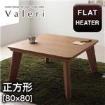 【送料無料】モダンデザインフラットヒーターこたつテーブル【Valeri】ヴァレーリ 正方形(80×80) ナチュラルアッシュ