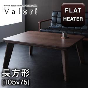 【単品】こたつテーブル 長方形(105×75cm)【Valeri】ウォールナットブラウン モダンデザインフラットヒーターこたつテーブル【Valeri】ヴァレーリ - 拡大画像