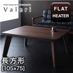 【送料無料】モダンデザインフラットヒーターこたつテーブル【Valeri】ヴァレーリ 長方形(105×75) ウォールナットブラウン
