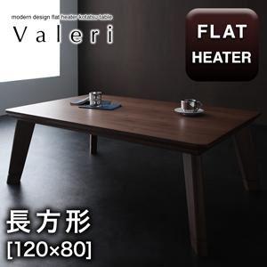 【送料無料】モダンデザインフラットヒーターこたつテーブル【Valeri】ヴァレーリ 4尺長方形(120×80) ウォールナットブラウン
