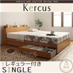 収納ベッド シングル【Kercus】【ボンネルコイルマットレス(レギュラー)付き】 フレームカラー:ナチュラル マットレスカラー:アイボリー 棚・コンセント付き収納ベッド【Kercus】ケークス