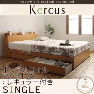 収納ベッド シングル【Kercus】【ボンネルコイルマットレス:レギュラー付き】 フレームカラー:ナチュラル マットレスカラー:ブラック 棚・コンセント付き収納ベッド【Kercus】ケークスの詳細を見る