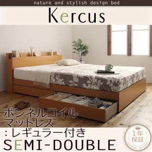 収納ベッド セミダブル【Kercus】【ボンネルコイルマットレス:レギュラー付き】 フレームカラー:ナチュラル マットレスカラー:ブラック 棚・コンセント付き収納ベッド【Kercus】ケークスの詳細を見る