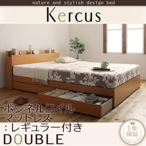 収納ベッド ダブル【Kercus】【ボンネルコイルマットレス:レギュラー付き】 フレームカラー:ナチュラル マットレスカラー:アイボリー 棚・コンセント付き収納ベッド【Kercus】ケークスの詳細を見る