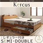 収納ベッド セミダブル【Kercus】【ポケットコイルマットレス(レギュラー)付き】 フレームカラー:ナチュラル マットレスカラー:ブラック 棚・コンセント付き収納ベッド【Kercus】ケークス