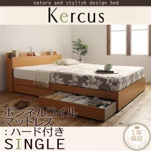 収納ベッド シングル【Kercus】【ボンネルコイルマットレス:ハード付き】 ナチュラル 棚・コンセント付き収納ベッド【Kercus】ケークスの詳細を見る