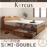 収納ベッド セミダブル【Kercus】【ボンネルコイルマットレス:ハード付き】 ナチュラル 棚・コンセント付き収納ベッド【Kercus】ケークス