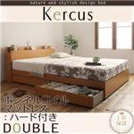 収納ベッド ダブル【Kercus】【ボンネルコイルマットレス:ハード付き】 ナチュラル 棚・コンセント付き収納ベッド【Kercus】ケークス