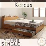 収納ベッド シングル【Kercus】【ポケットコイルマットレス:ハード付き】 ナチュラル 棚・コンセント付き収納ベッド【Kercus】ケークス