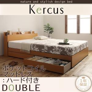 収納ベッド ダブル【Kercus】【ポケットコイルマットレス:ハード付き】 ナチュラル 棚・コンセント付き収納ベッド【Kercus】ケークスの詳細を見る