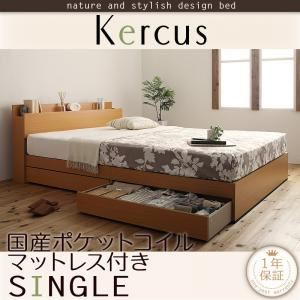 収納ベッド シングル【Kercus】【国産ポケットコイルマットレス付き】 ナチュラル 棚・コンセント付き収納ベッド【Kercus】ケークスの詳細を見る