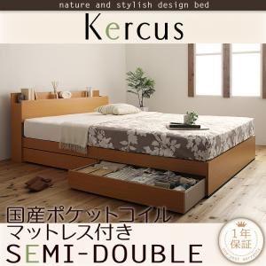 収納ベッド セミダブル【Kercus】【国産ポケットコイルマットレス付き】 ナチュラル 棚・コンセント付き収納ベッド【Kercus】ケークスの詳細を見る