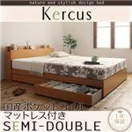 収納ベッド セミダブル【Kercus】【国産ポケットコイルマットレス付き】 ナチュラル 棚・コンセント付き収納ベッド【Kercus】ケークス