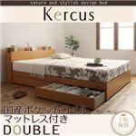 収納ベッド ダブル【Kercus】【国産ポケットコイルマットレス付き】 ナチュラル 棚・コンセント付き収納ベッド【Kercus】ケークス