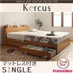 収納ベッド シングル【Kercus】【マルチラススーパースプリングマットレス付き】 ナチュラル 棚・コンセント付き収納ベッド【Kercus】ケークス